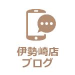 伊勢崎店ブログ