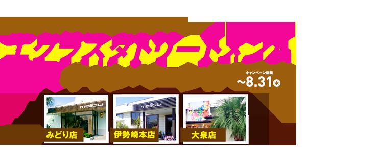 『美容室マリブ』みどり店オープン記念キャンペーン第2弾
