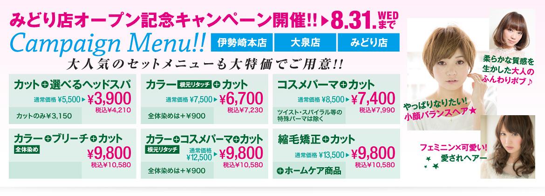 マリブヘアリゾート伊勢崎店/大泉店キャンペーン