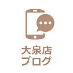 大泉店ブログ