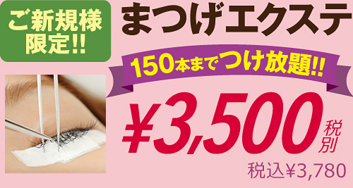 50本までまつげつけ放題3500円