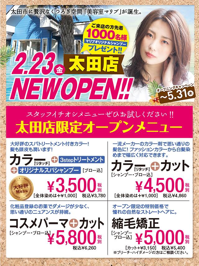 太田店オープンキャンペーン