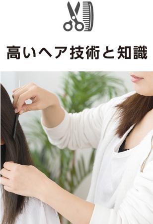 高いヘア技術と知識