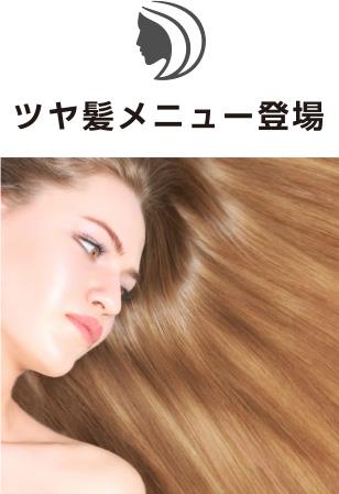 ツヤ髪メニュー登場
